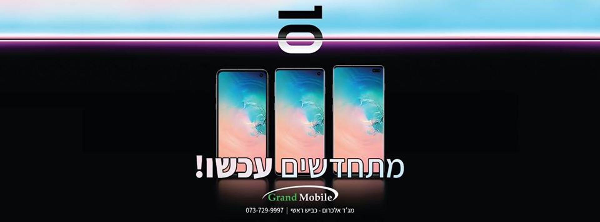 20 Grand mobile תְמוּנָה