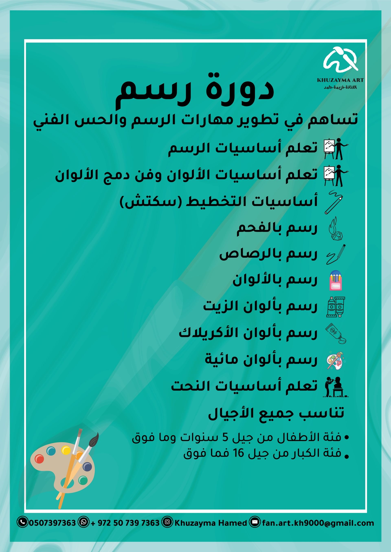 3 الفنانة خزيمة حامد صورة