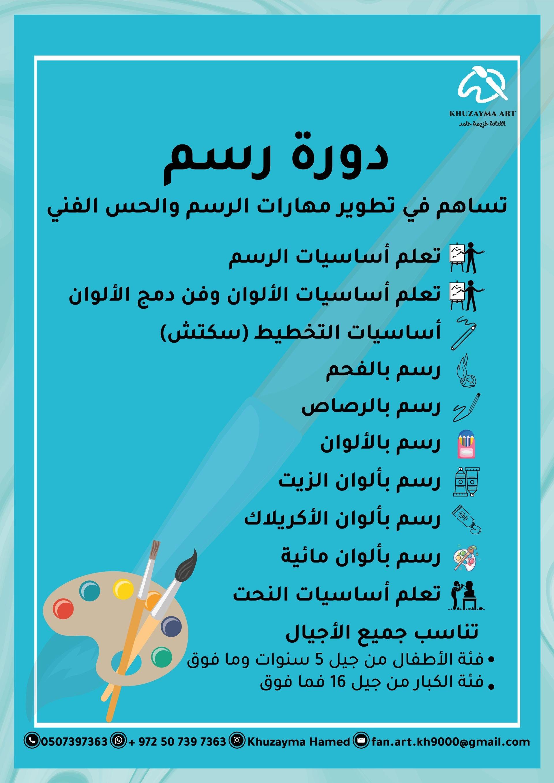 2 الفنانة خزيمة حامد صورة