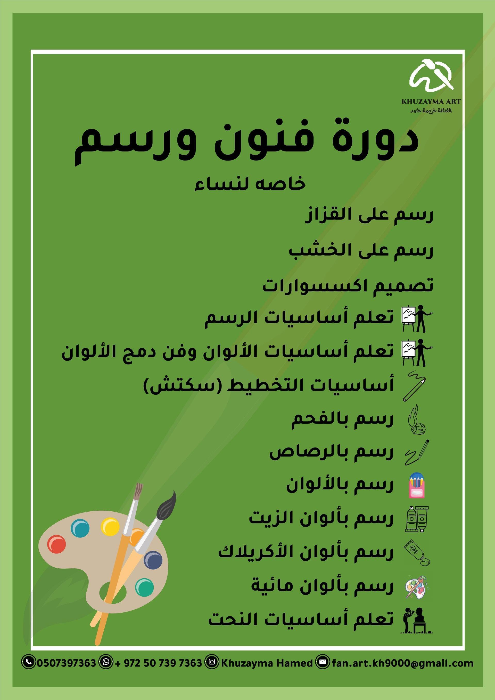 1 الفنانة خزيمة حامد صورة