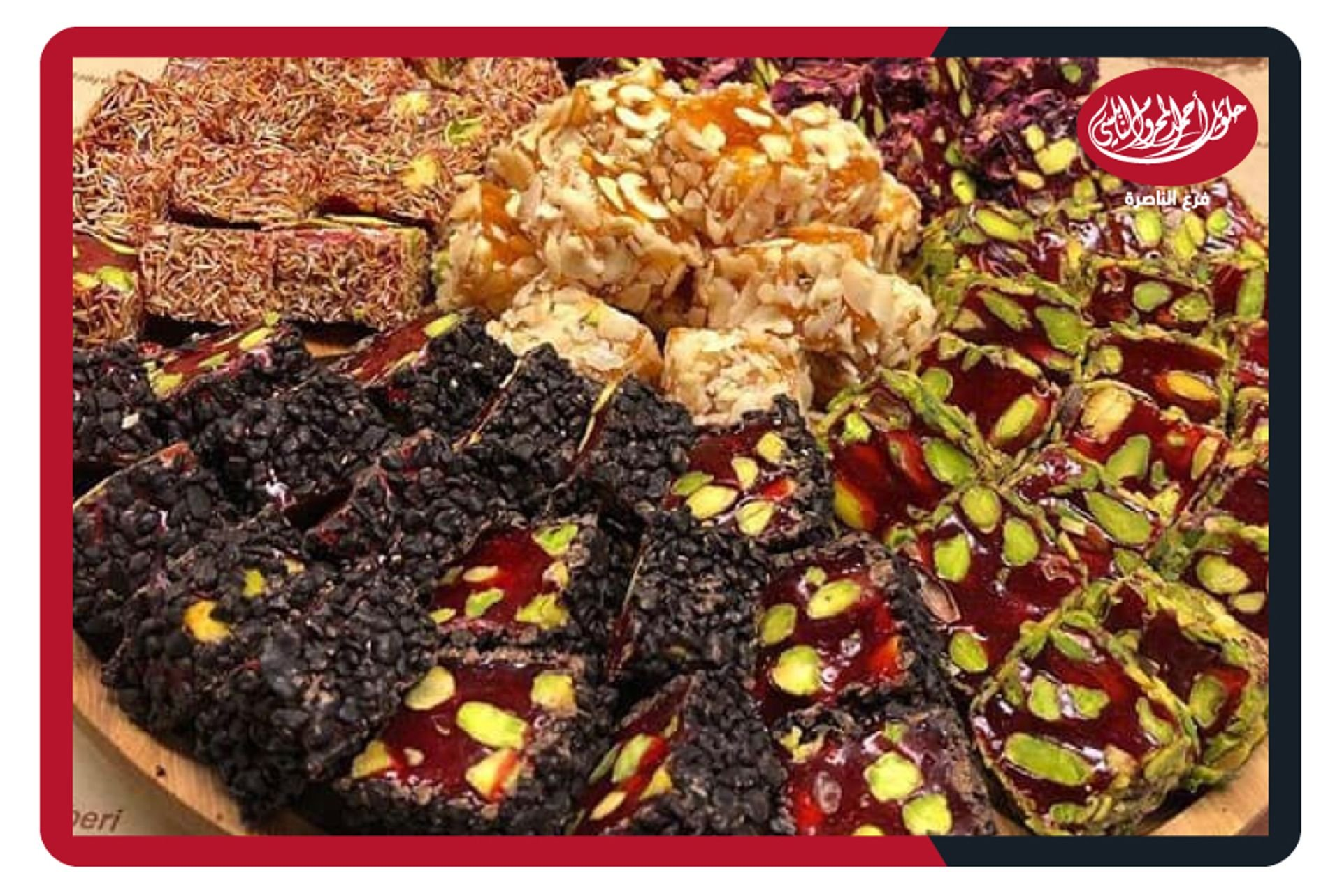 12 حلويات أحمد المحروم (النابلسي) الناصرة صورة