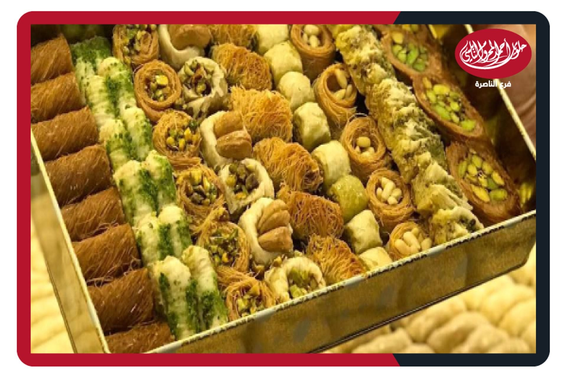 15 حلويات أحمد المحروم (النابلسي) الناصرة صورة