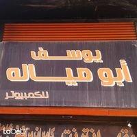 مؤسسة يوسف ابو ميالة للكمبيوتر وكاميرات المراقبة