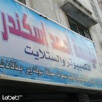 مؤسسة أحمد اسكندر للكمبيوتر والستالايت