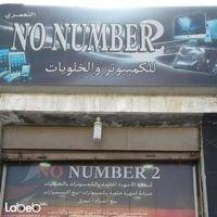 no number للكمبيوتر والخلوي