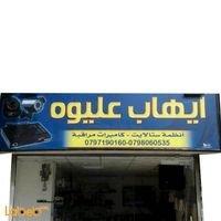 مؤسسة ايهاب عليوة للستلايت وكاميرات المراقبة