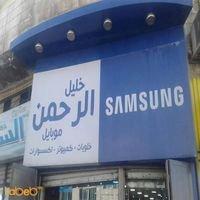 خليل الرحمن موبايل 3
