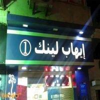 إيهاب لينك 1 - فرع جبل النزهة