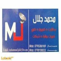 محمد جلال لينك