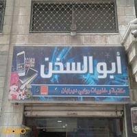 مكتبة وخلويات أبو السخن