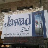 jawad link - فرع مأدبا مثلث جلول