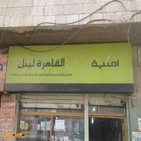 القاهرة لينك