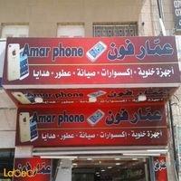 عمار فون