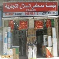 مؤسسة مصطفى السلال التجارية