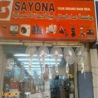 مؤسسة عماد السلال لبيع الأجهزة الكهربائية