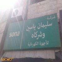 شركة سليمان ياسين وشركاه للأجهزة الكهربائية