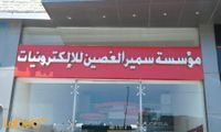 مؤسسة سمير الغصين للإلكترونيات - شارع مكة