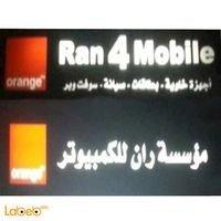 مؤسسة ران للكمبيوتر Ran 4 mobile