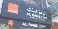 الرمز لينك - AL RAMZ LINK
