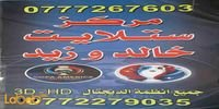 مركز ستلايت خالد وزيد