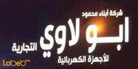 شركة أبناء محمود أبوي لاوي التجارية