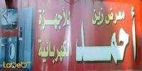 معرض زين أحمد للأجهزة الكهربائية