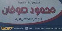 محمود صوفان للأجهزة الكهربائية