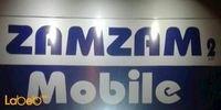 ZAMZAM Mobile