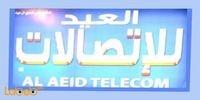 العيد للإتصالات AL AEID TELECOM