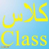 كلاس CLASS