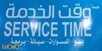 مؤسسة وقت الخدمة Service Time