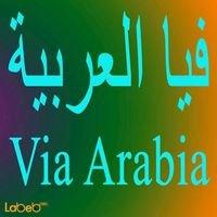 فيا العربية