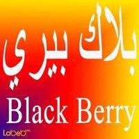 بلاك بيري Black Berry