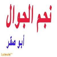 نجم الجوال - أبو صقر