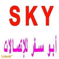 SKY - أبو مسفر للإتصالات