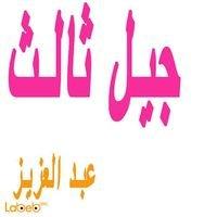 جيل ثالث - عبد العزيز
