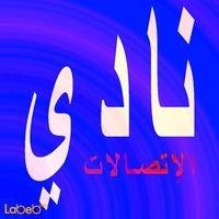 نادي الإتصالات - طلال الدرويش