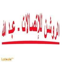 الروشن للإتصالات - عبد الله