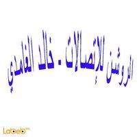 الروشن للإتصالات - خالد الغامدي