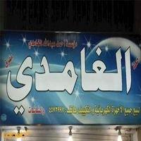 مؤسسة أحمد عبد الله الغامدي للأجهزة الكهربائية