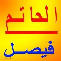 الحاتم - فيصل