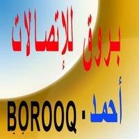بروق للإتصالات - أحمد BOROOQ