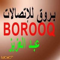 بروق للإتصالات - عبد العزيز BOROOQ