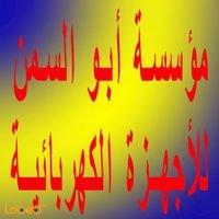 مؤسسة أبو السمن للأجهزة الكهربائية
