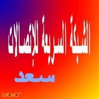 الشبكة السريعة للإتصالات - سعد