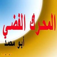 المحرك الفضي - أبو محمد