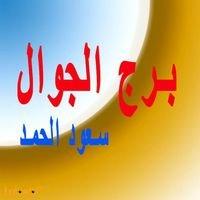 برج الجوال - سعود الحمد