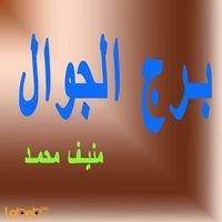 برج الجوال - منيف محمد