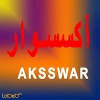 أكسسوار - AKSSWAR