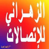 الزهراني للإتصالات - مؤسسة أحمد سلمان